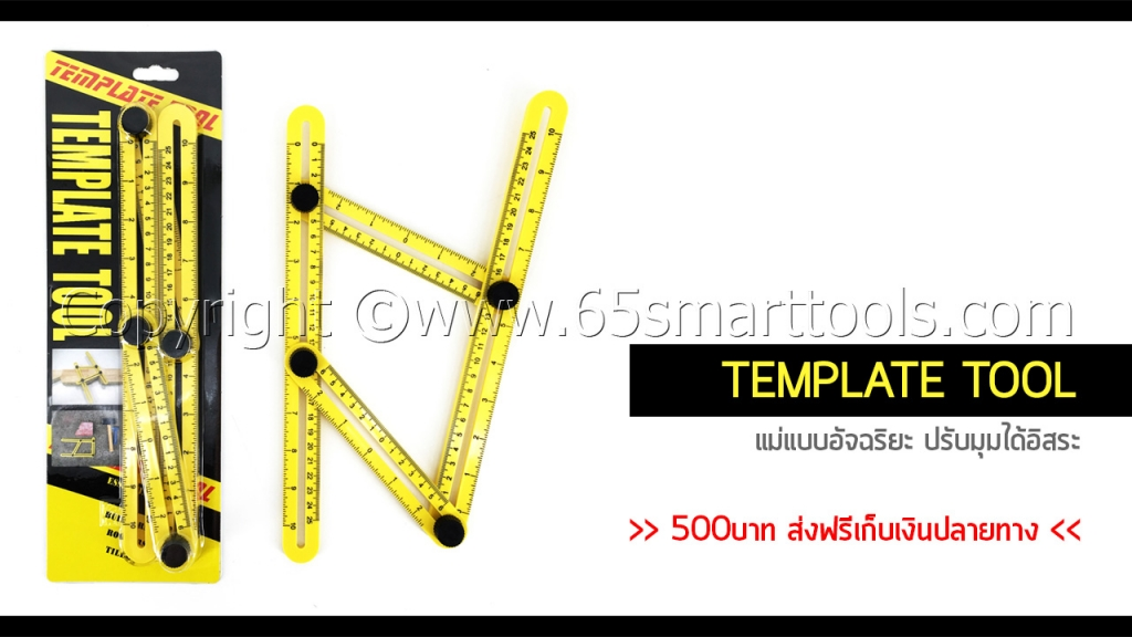 65SmartTools_Template_Tool_Cover_1