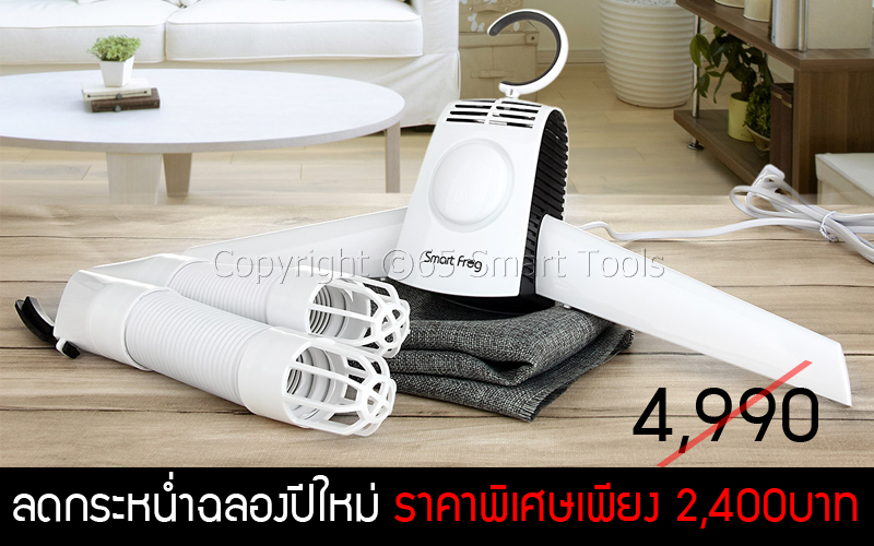 Portable_Dryer_Banner