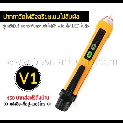 65SmartTools_Voltage_Tester_Pen_V1